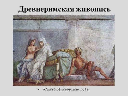 Какой секс больше обожали женщины древнего рима смотреть онлайн фото 114-358